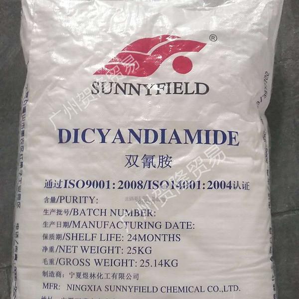 雙氰胺-固色劑Y