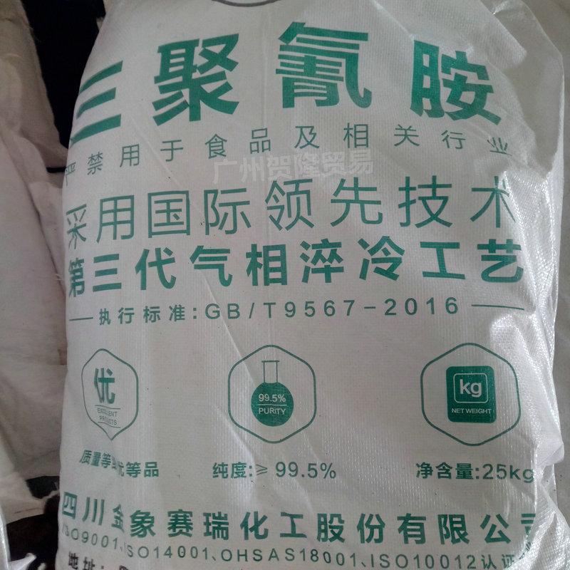 廣州三聚氰胺_金象牌.jpg