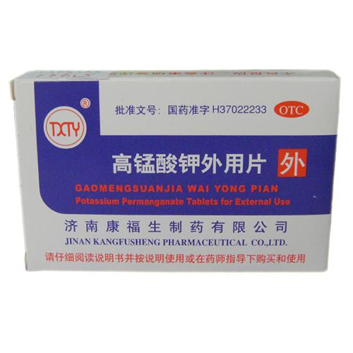 高錳酸鉀藥片