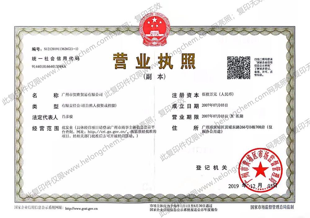 廣州市賀隆貿易有限公司營業執照2019_副本.jpg