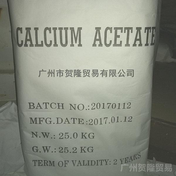 乙酸鈣包裝_副本.jpg
