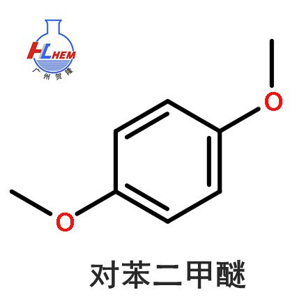 對苯二甲醚 150-78-7.jpg